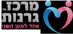 לוגו מרכז גרנות