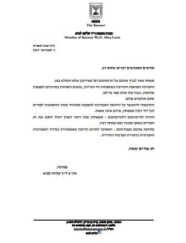 """חברת הכנסת, ד""""ר עליזה לביא"""