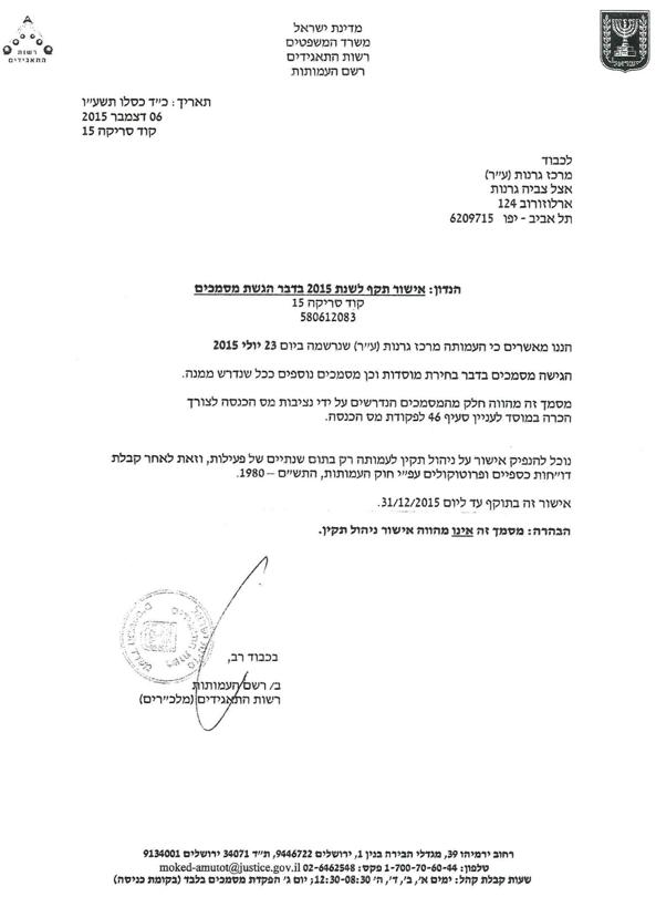 אישור הגשת מסמכים 2015