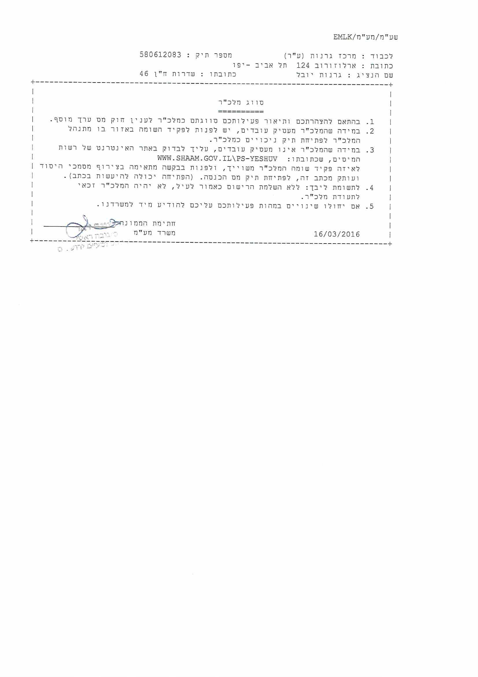 """אישור סיווג מלכ""""ר במע""""מ"""