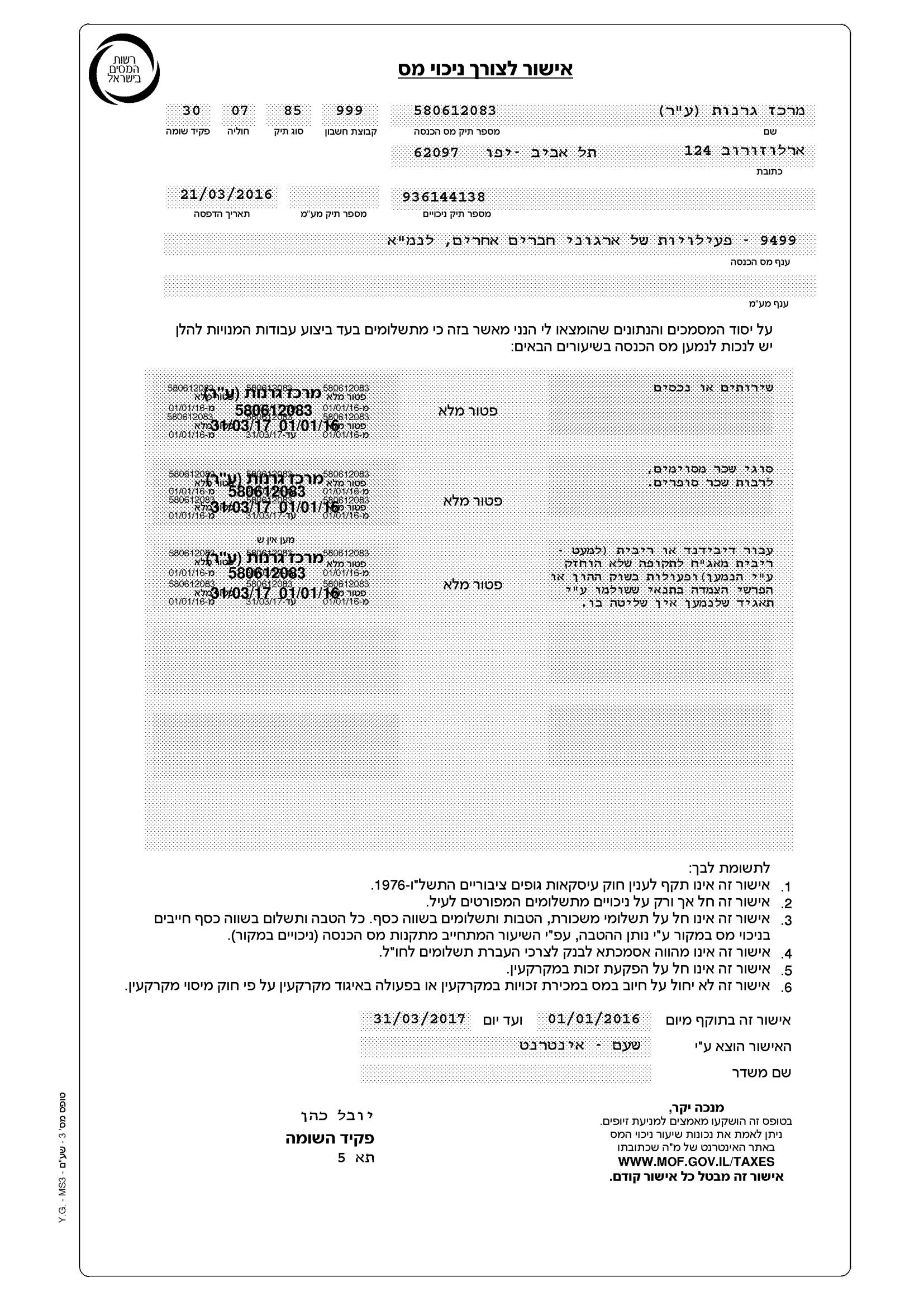 אישור ניכוי מס במקור