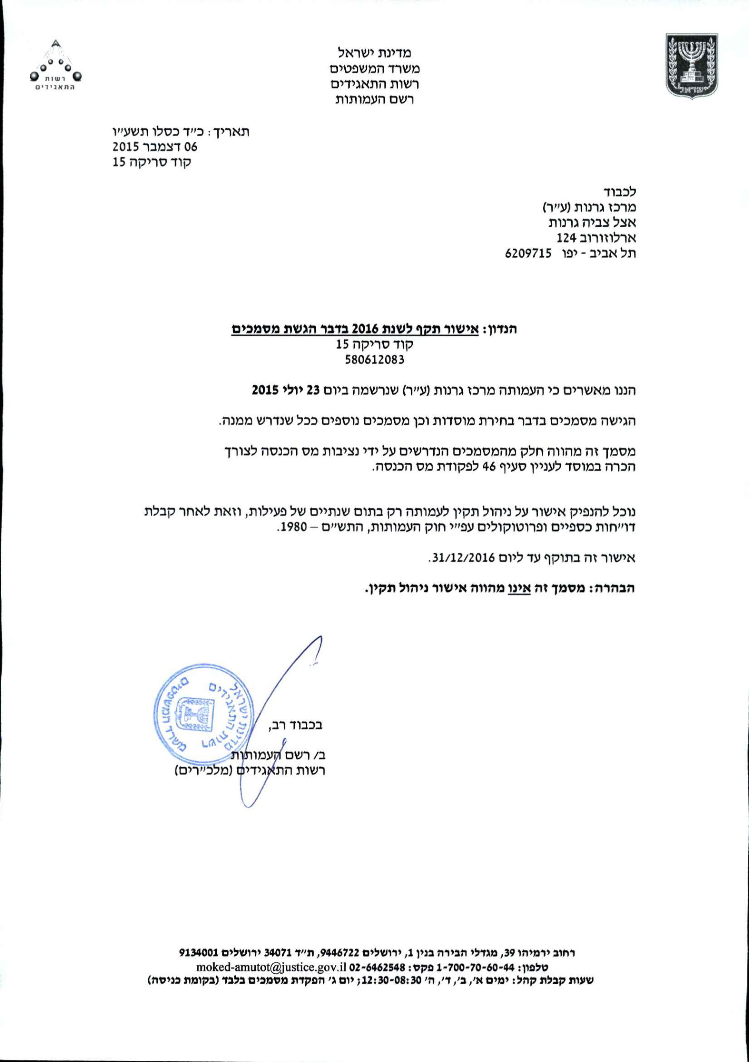 אישור הגשת מסמכים 2016