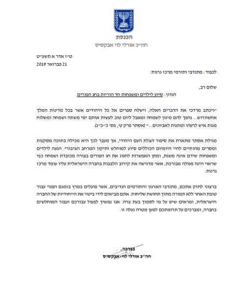 חברת הכנסת אורלי לוי אבקסיס